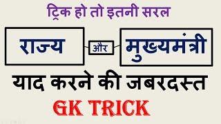 gk tricks in hindi | new chief minister list ( राज्य और मुख्यमंत्री का नाम याद करने की trick ) 2017 thumbnail