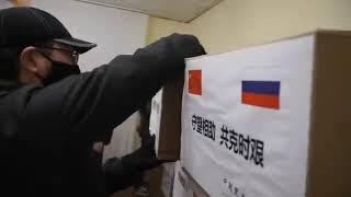 В Якутию доставили гуманитарная помощь из Китая