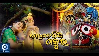 Jagannath Bhajan | Darshan Diya Thakura | Odia Devotional Songs | Dinare Mote Chandan | Sailabhama