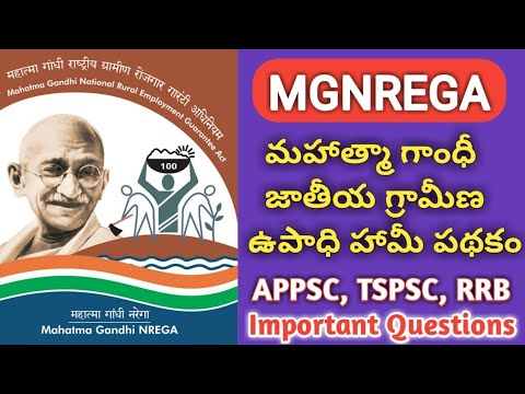 మహాత్మా గాంధీ జాతీయ గ్రామీణ ఉపాధి హామీ పథకం పూర్తీ వివరాలు, MGNREGA Scheme Full Information, MGNREGS