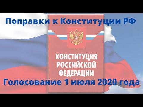 Поправки к Конституции РФ | Голосование 1 июля
