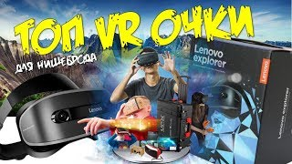 обзор Lenovo Explorer цена, где купить, сравнение Oculus Rift vs HTC Vive что лучше? Очки VR отзыв