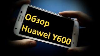 Huawei Ascend Y600 Hero 3 полный подробный обзор неплохого бюджетника, тесты, мнение и отзыв