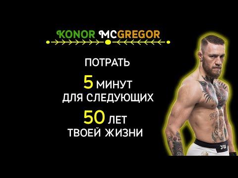 МОТИВАЦИЯ ОТ КОНОРА МАКГРЕГОРА/ 5 МИНУТ КОТОРЫЕ ИЗМЕНЯТ ТЕБЯ НАВСЕГДА!