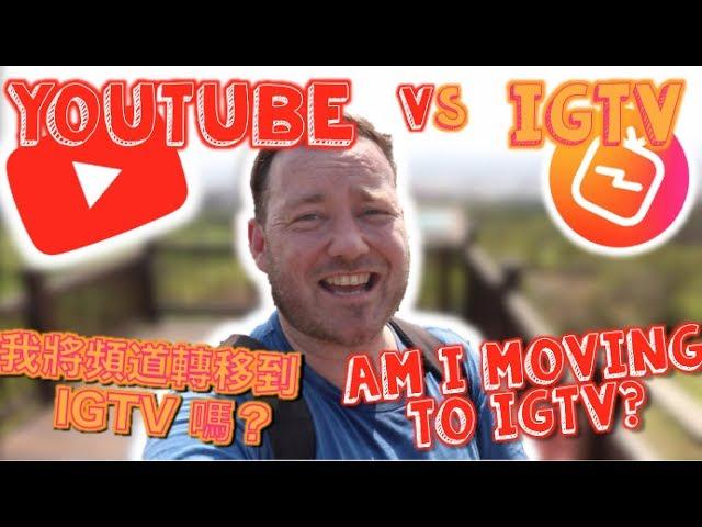 我將頻道轉移到 IGTV 嗎? Am I MOVING to IGTV?