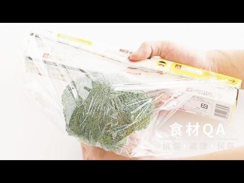 【食材保存】綠花椰菜不變黃,冷藏保存法