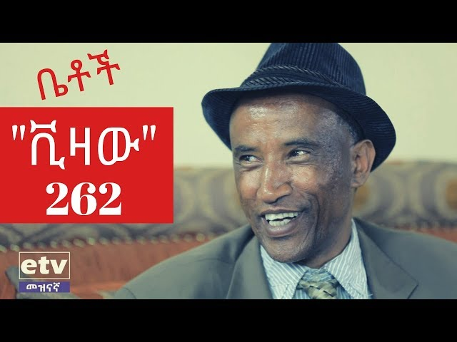 "Betoch - ""ቪዛው"" Comedy Ethiopian Series Drama Episode 262"