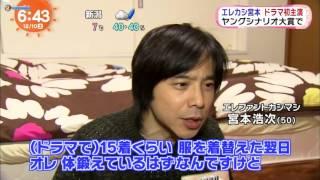 宮本浩次インタビュー.