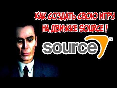 Как создать игру на Source - #0