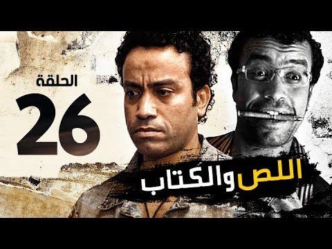 اللص والكتاب الحلقة السادسة والعشرون 26 بطولة سامح حسين Episode 26 Al Less We Al Ketab