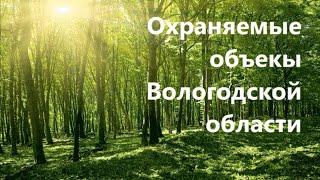 Охраняемые объекты Вологодской области