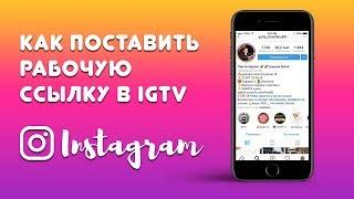 Как Добавить Активную Ссылку в IGTV Инстаграм? Инстаграм Продвижение