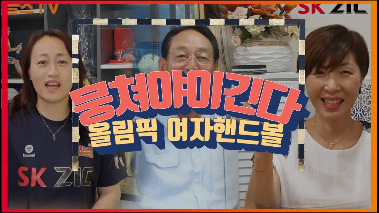 **축** 올림픽 개막ㅣ국가대표팀을 위해 Legend 선배님, 훌륭한 후배님들이 뭉쳤습니다. 도쿄 올림픽 화이팅!