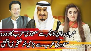PM Imran Khan and Saudi King discuss bilateral ties | Express Experts 23 October 2018 | Express