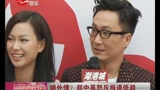 郑中基Ronald Cheng否认与陈法拉Fala Chen有婚外情 怒骂爆料媒体