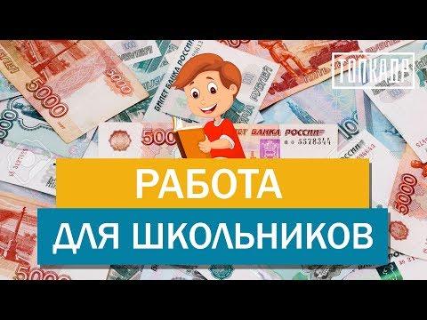 Работа для ШКОЛЬНИКОВ И СТУДЕНТОВ | Топ Кадр