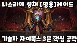 [어둠땅]월드오브워크래프트 나스리아 성채[영웅]레이드 …