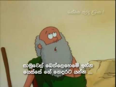 Yodaya Paradu Lamaya