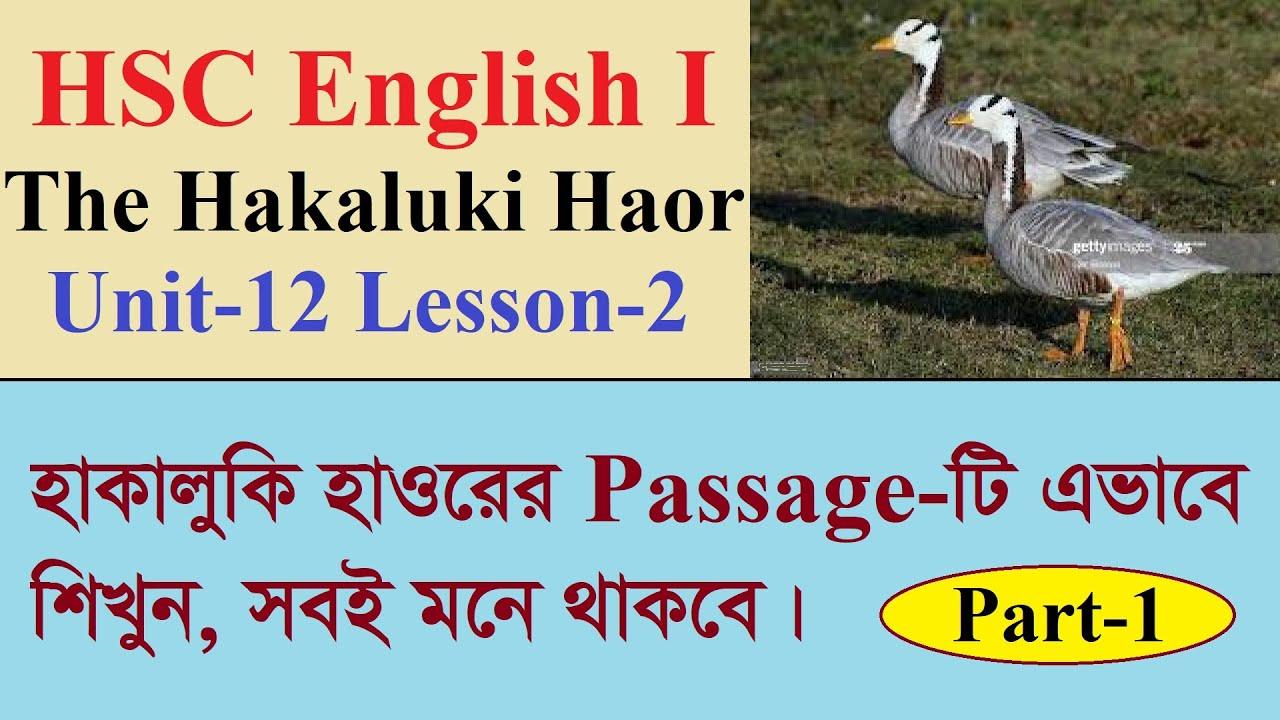 The Hakaluki Haor U-12 L-2 Part-1 || HSC English 1st Paper