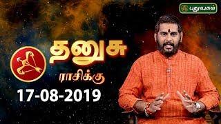 Rasi Palan | Dhanusu | தனுசு ராசி நேயர்களே! இன்று உங்களுக்கு…| Sagittarius | 17/08/2019