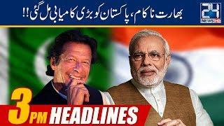 News Headlines | 3:00pm | 22 Feb 2019 | 24 News HD