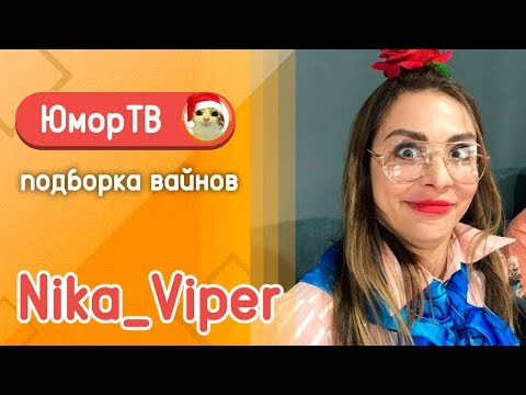 Ника Вайпер [Nika_Viper] - Подборка вайнов #3