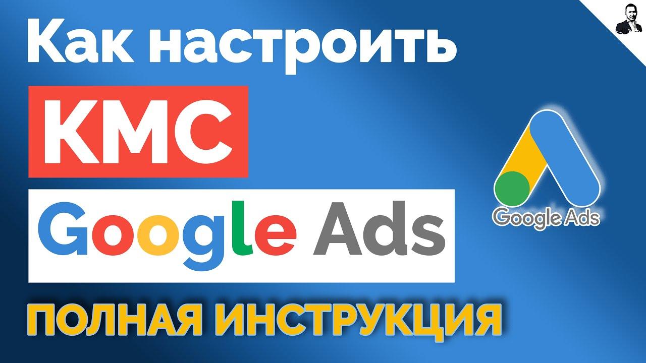 Контекстно-Медийная Реклама   Настройка КМС Гугл АДС