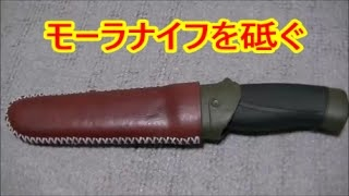 切れなくなったモーラのナイフ研ぎ MORAKNIV 研ぐ前との比較 試し切り 包丁 研ぎ方 研ぐ フェザースティック Feather Stick