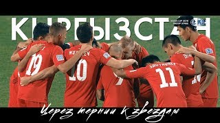 КЫРГЫЗСТАН | Голы и лучшие моменты | Кубок Азии 2019