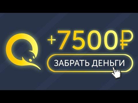 РЕАЛЬНЫЙ ЗАРАБОТОК В ИНТЕРНЕТЕ! СТАБИЛЬНЫЙ ДОХОД +7000 РУБЛЕЙ В ДЕНЬ!