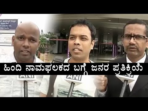 People Reaction To Masking Of Hindi Letters At Metro Stations | Oneindia Kannada