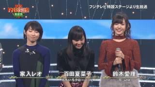 ももいろクローバーZ 161214 FNS歌謡祭家入レオ、百田夏菜子、鈴木愛理.
