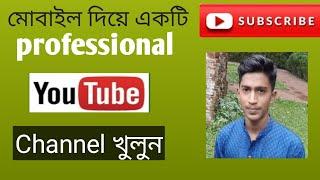 কিভাবে ইউটিউব চ্যানেল খুলব।। Comment faire pour que le canal youtube.. kivabe chaîne youtube khulbo
