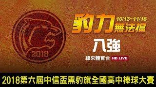 20181114-2 中信盃黑豹旗全國高中棒球大賽【普門高中vs中道中學】