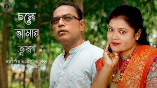chokkhe-amar-trishna-ajoy-mitra-mousumi-afrin-robindrasongeet-2019