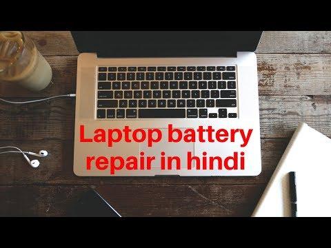 How To Repair Laptop Battery // Laptop Ki Battery Ko Repairing Kese Karen. || New Update 2018 ||