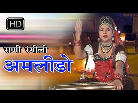 अमलिडो अमलिडो || Amlido Amlido || Rani Rangili || Best Rajasthani song Ever