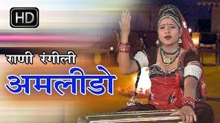 अमलिडो अमलिडो Amlido Amlido Rani Rangili Best Rajasthani song Ever