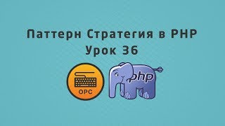 36 - Уроки PHP. Шаблон проектирования Стратегия