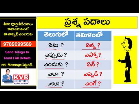 Learn Question Words in Tamil | How to Ask Questions in Tamil? | KVR Institute