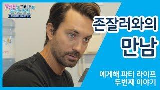 """그리스 요트여행 '김대리의 대리여행'-ep2. """"그리스 존잘러와의 만남"""""""