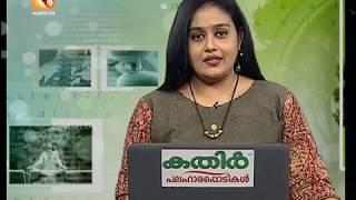 അലർജി  | Health News:Malayalam | 18th Dec 2018