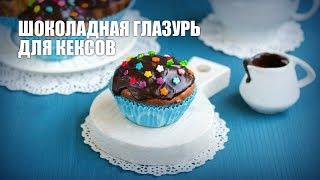 Шоколадная глазурь для кексов — видео рецепт