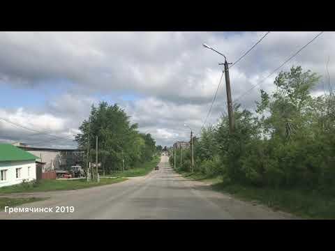 Гремячинск. Часть 2