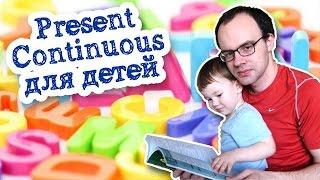 Present Continuous упражнения для детей