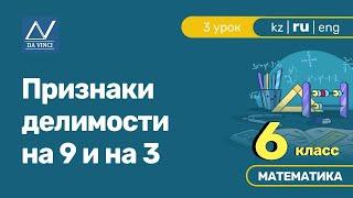 6 класс, 3 урок, Признаки делимости на 9 и на 3