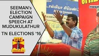 TN Elections 2016 : Seeman's Election Campaign Speech at Mudukulathur