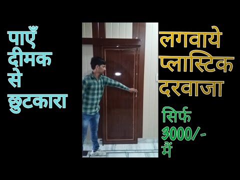 3999/- Rs PVC sliding doors || Plastic doors || PVC doors installation || in Hisar Haryana