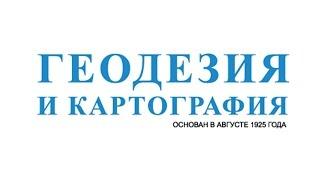 """Регистрация на сайте журнала """"Геодезия и картография"""""""