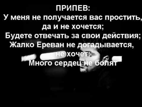 Hay Team - Karabax (перевод песни с армянского на русский)
